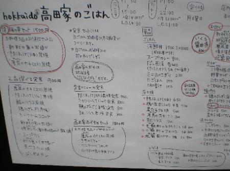 高田家7.jpg