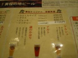 黄桜1.jpg