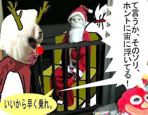 アーサーのクリスマス8