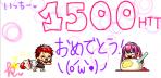 ブログ1500HTT!!