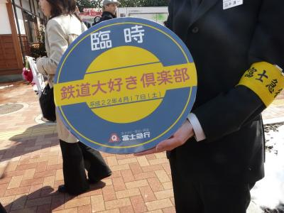 20100417鉄道大好き倶楽部、富士急行 057