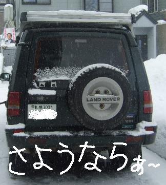 2009.01.13  ランドローバー①