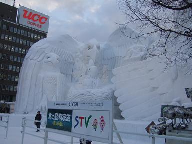 2009.02.10  札幌雪まつり⑧