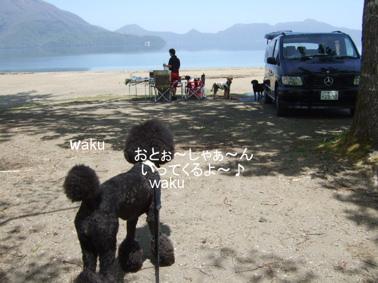 2009.05.21  支笏湖 美笛⑫
