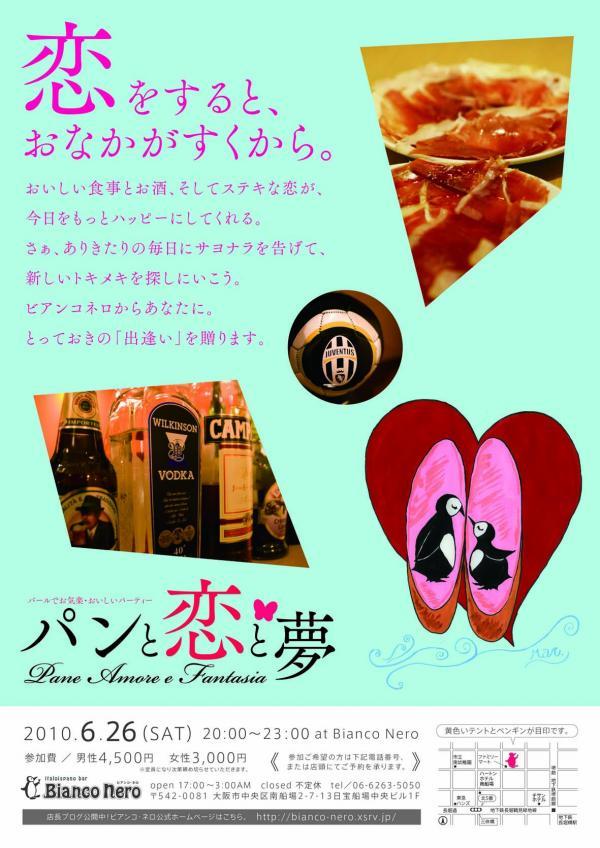 パンと恋と夢Vol.2