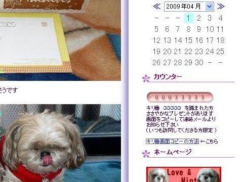kiriban_20090401_2