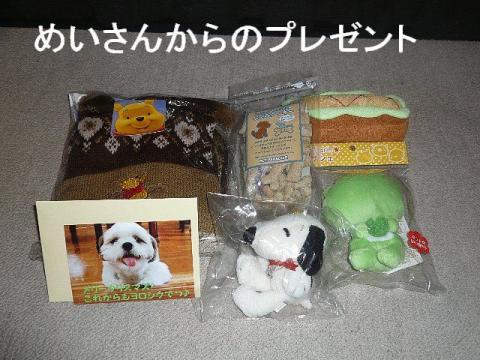 present_20081217_1