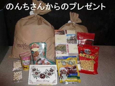 present_20081223_1