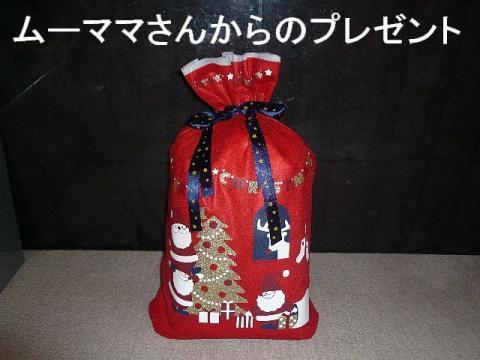 present_20081226_2