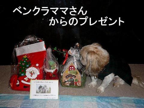present_20081224_1