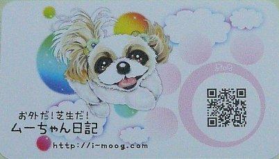card_20081226_3