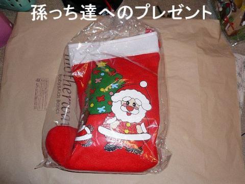 present_20081226_5