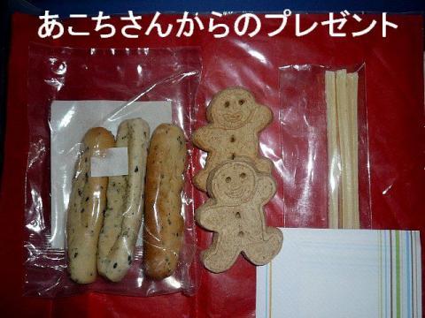 present_20081226_3