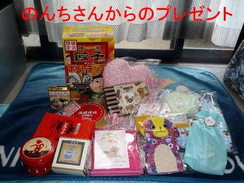 present_20090211_12