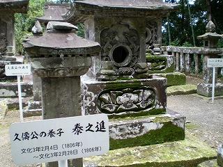 宗功寺墓地