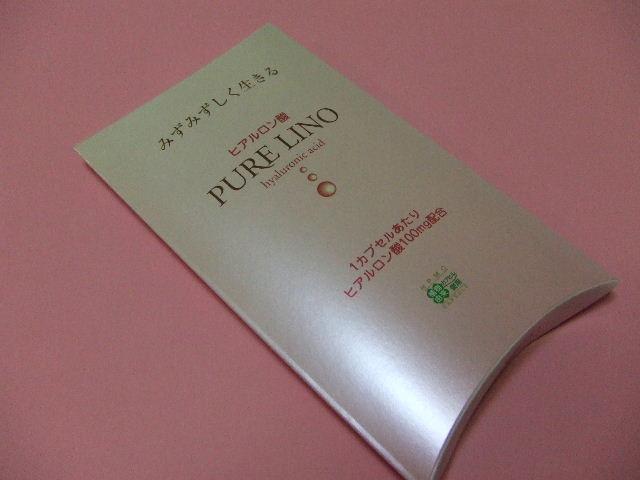 ヒアルロン酸美容サプリ『ピュアリノ』