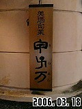 20060318205716