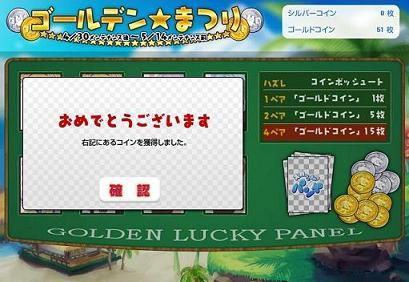 GOLDEN LUCKY PANEL