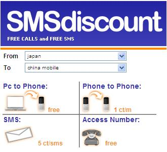 SmsDiscount.jpg
