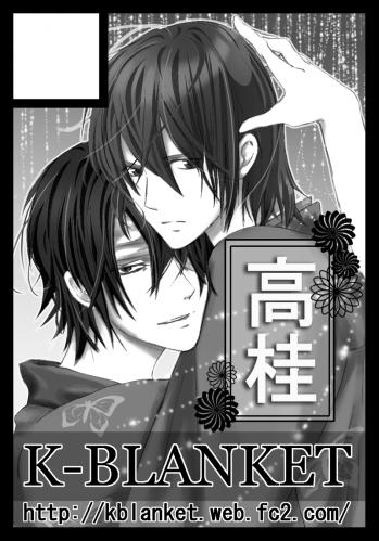 k-blanket.png