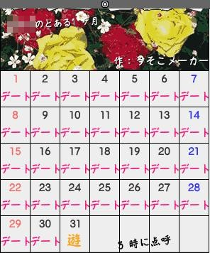 黒羊のカレンダー