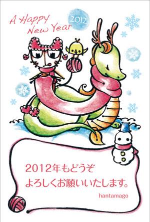 2012_年賀状