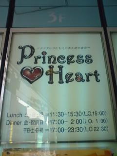 プリンセスハート