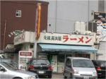 元祖長浜屋支店
