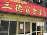 三徳家食堂