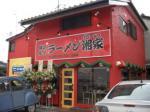 湘家 高崎江木町支店