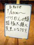 torasin46.jpg