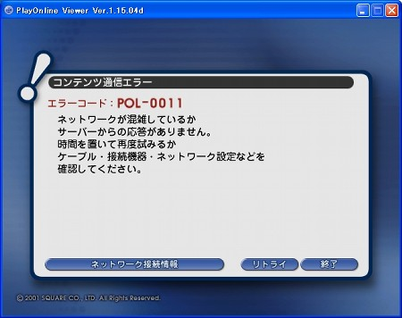 POL-0011
