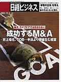 日経ビジネスNo1319