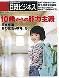 日経ビジネスNo1320