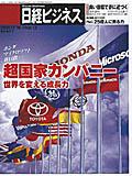 日経ビジネスNo1322