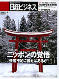 日経ビジネスNo1323