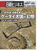 日経ビジネスNo1324