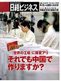 日経ビジネスNo1325