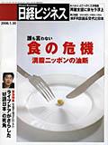 日経ビジネスNo1326