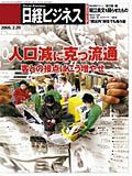 日経ビジネスNo1329