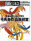 日経ビジネスNo1331