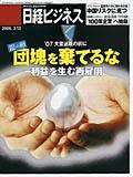 日経ビジネスNo1332