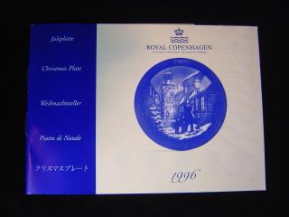 ロイヤルコペンハーゲンイヤープレート1996年-4