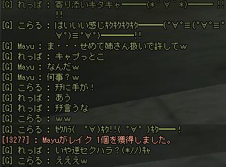 逆って!!w