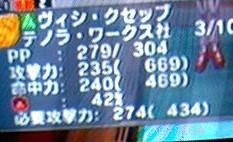 ヴィシ・クセッブ 炎42%