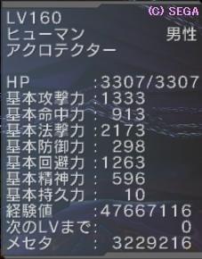 160ヒュマ男AT