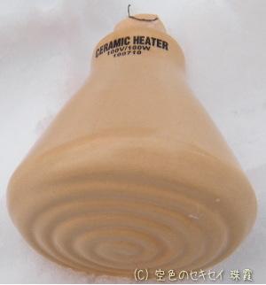 セラミック電球です