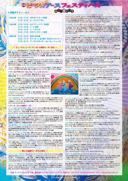 mirokumatsuri2.jpg