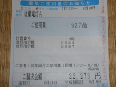 004_20090824202336.jpg