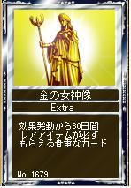 金の女神像